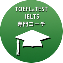 TOEFL TEST IELTS専門コーチ
