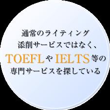 通常のライティング添削サービスではなく、TOEFLやIELTS等の専門サービスを探している