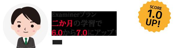 Examinerプラン 一か月の学習で6.5が7.0にアップ! K.I様
